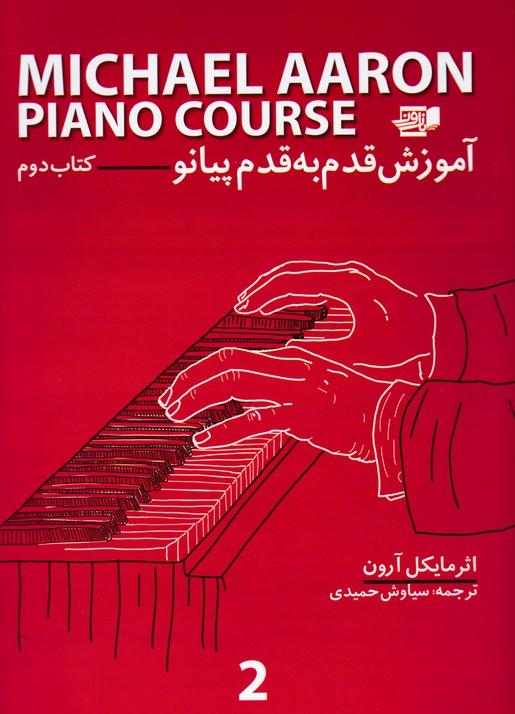 مایکل آرون2/کتاب دوم:آموزش قدم به قدم پیانو