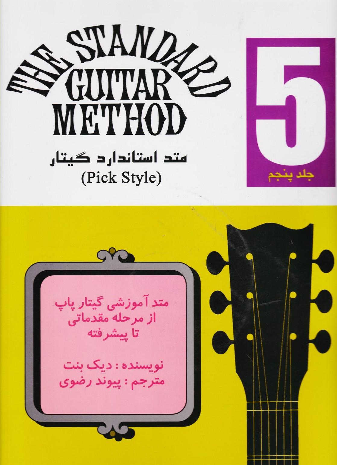 متد استاندارد گیتار جلد پنجم: متد آموزشی گیتار پاپ از مرحله مقدماتی تا پیشرفته