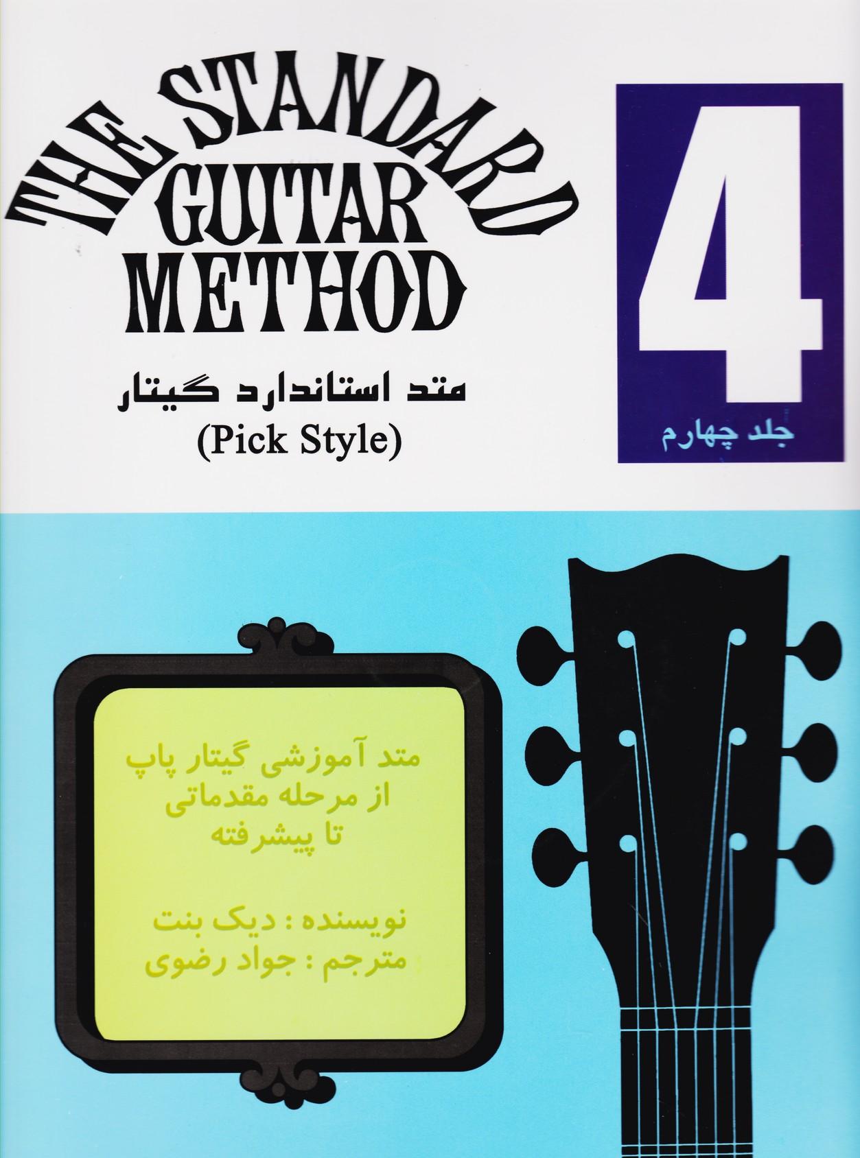 متد استاندارد گیتار جلد چهارم: متد آموزشی گیتار پاپ از مرحله مقدماتی تا پیشرفته