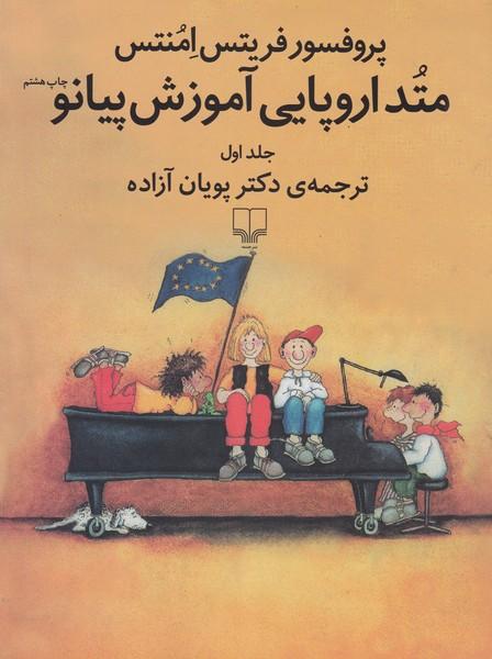 جلد اول: متد اروپایی آموزش پیانو