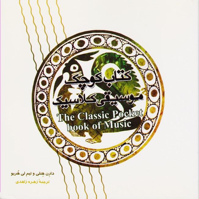 کتاب کوچک موسیقی کلاسیک
