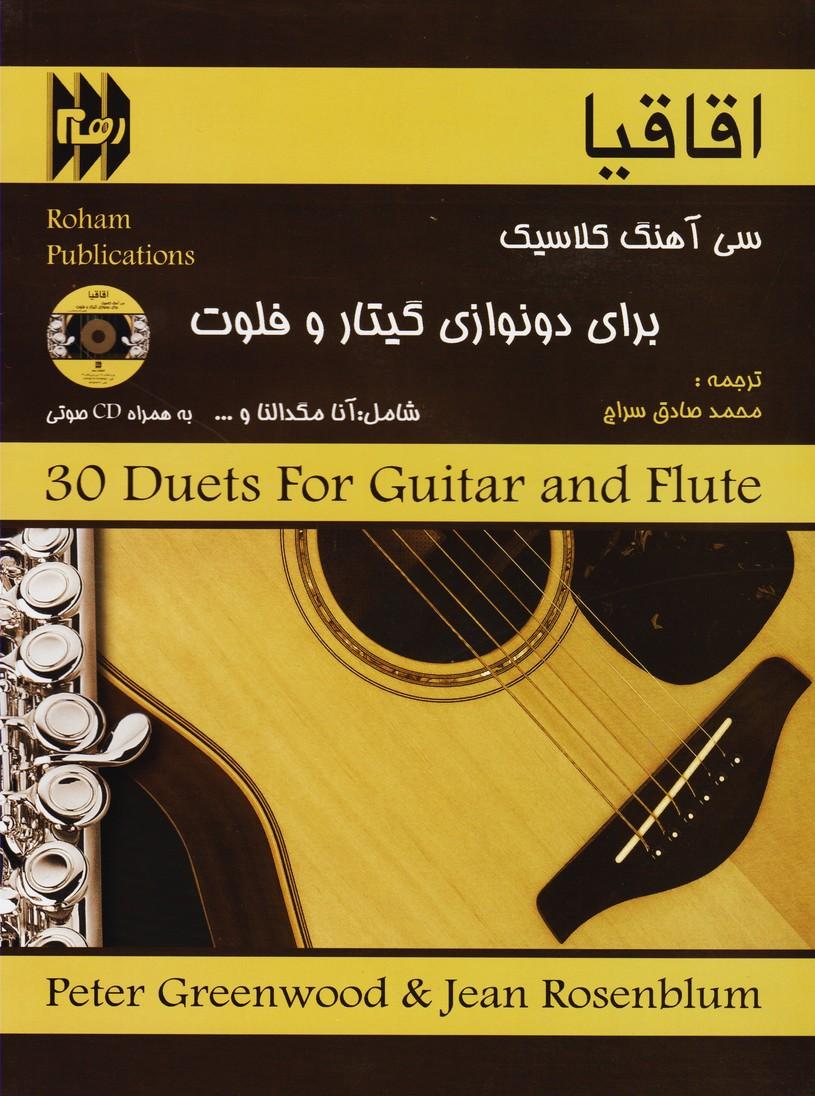 اقاقیا: سی آهنگ کلاسیک برای دونوازی گیتار و فلوت