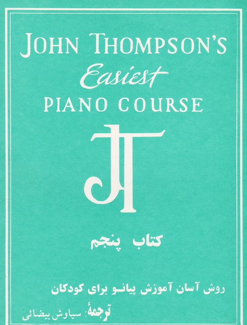 روش نوین آموزش پیانو 5: جان تامسون
