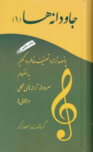 جاودانه ها1(پانصد ترانه و تصنیف خاطره انگیز به انظمام سرودها و ترانه های محلی و لالائی ها)