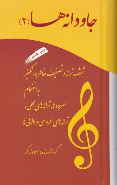 جاودانه ها2(ششصد ترانه و تصنیف خاطره انگیز به انظمام سرودها و ترانه های محلی و لالائی ها)