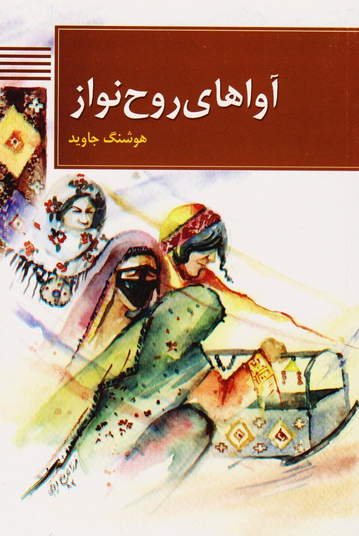 آواهای روح نواز: مجموعه لالائی های ایرانی