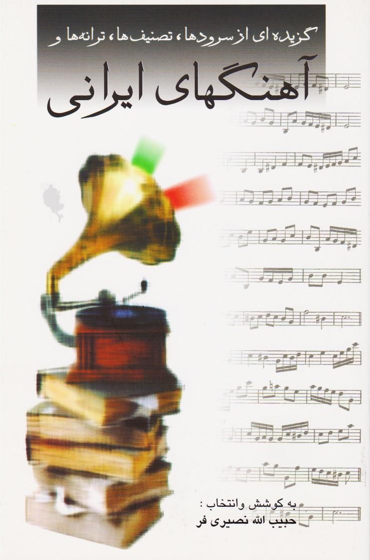 گزیده ای از سرودها.تصنیف ها.ترانه ها و آهنگهای ایرانی