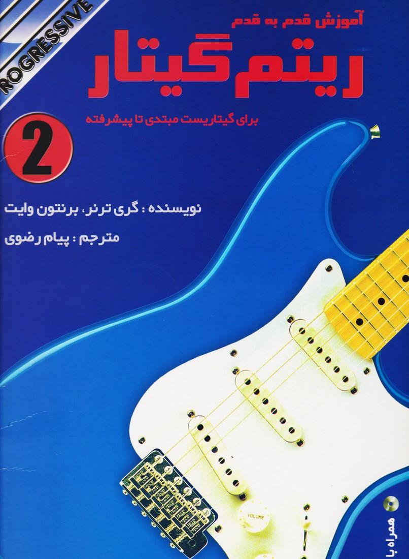 جلد دوم/آموزش قدم به قدم ریتم گیتار برای گیتاریست مبتدی تا پیشرفته