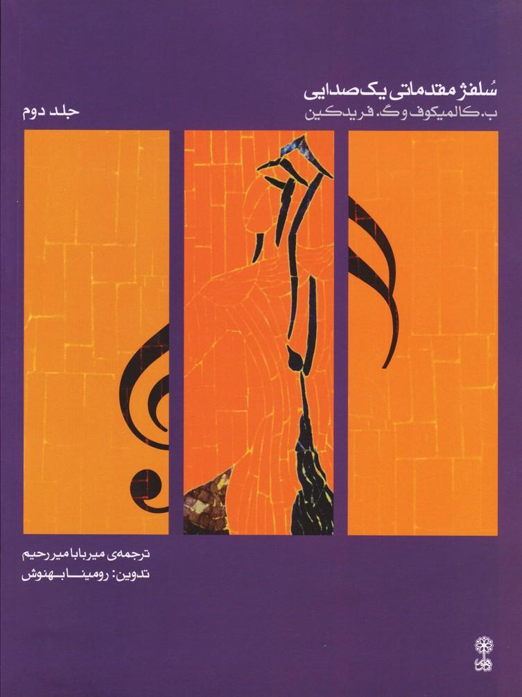 سلفژ مقدماتی یک صدایی (جلد دوم)