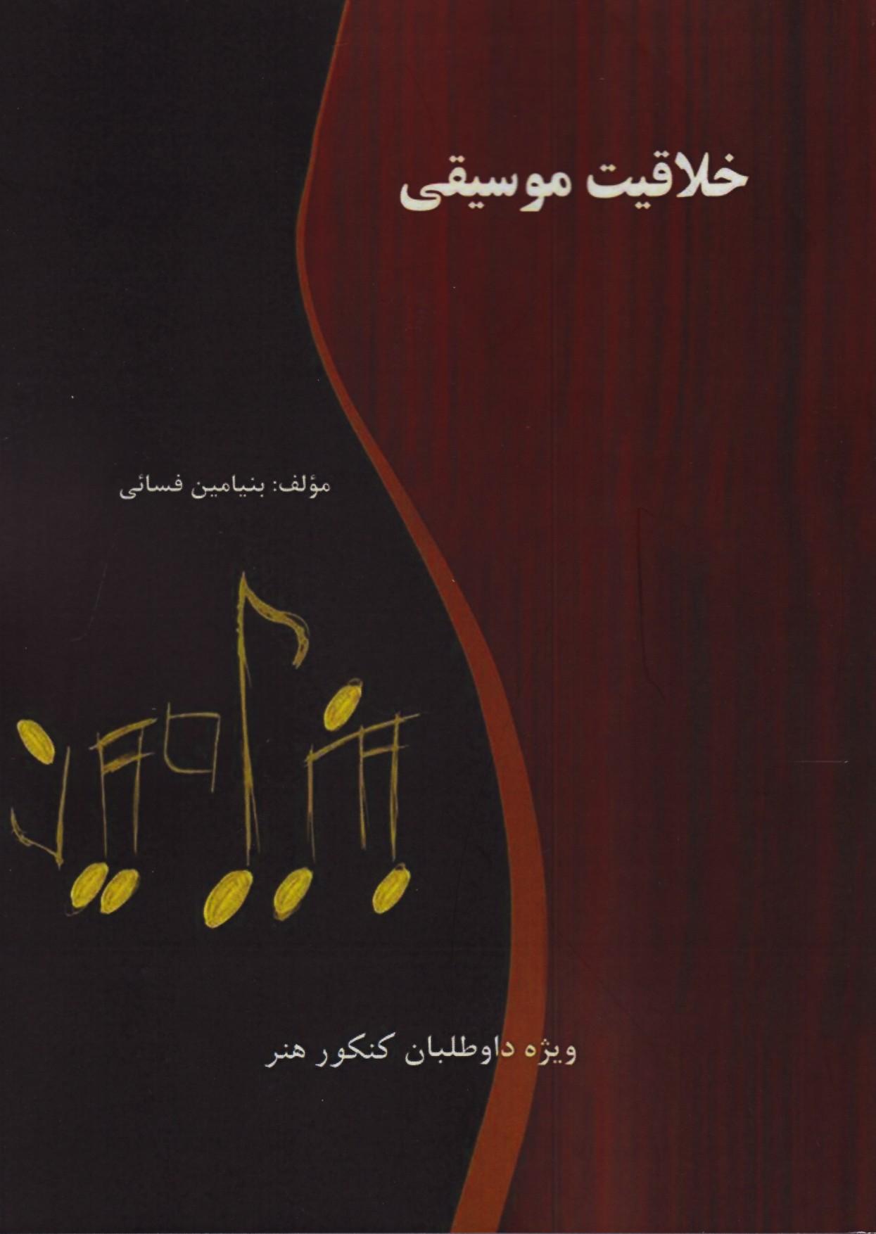 خلاقیت موسیقی ویژه داوطلبان کنکور هنر