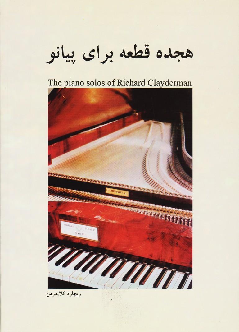 هجده قطعه برای پیانو (کلایدرمن)
