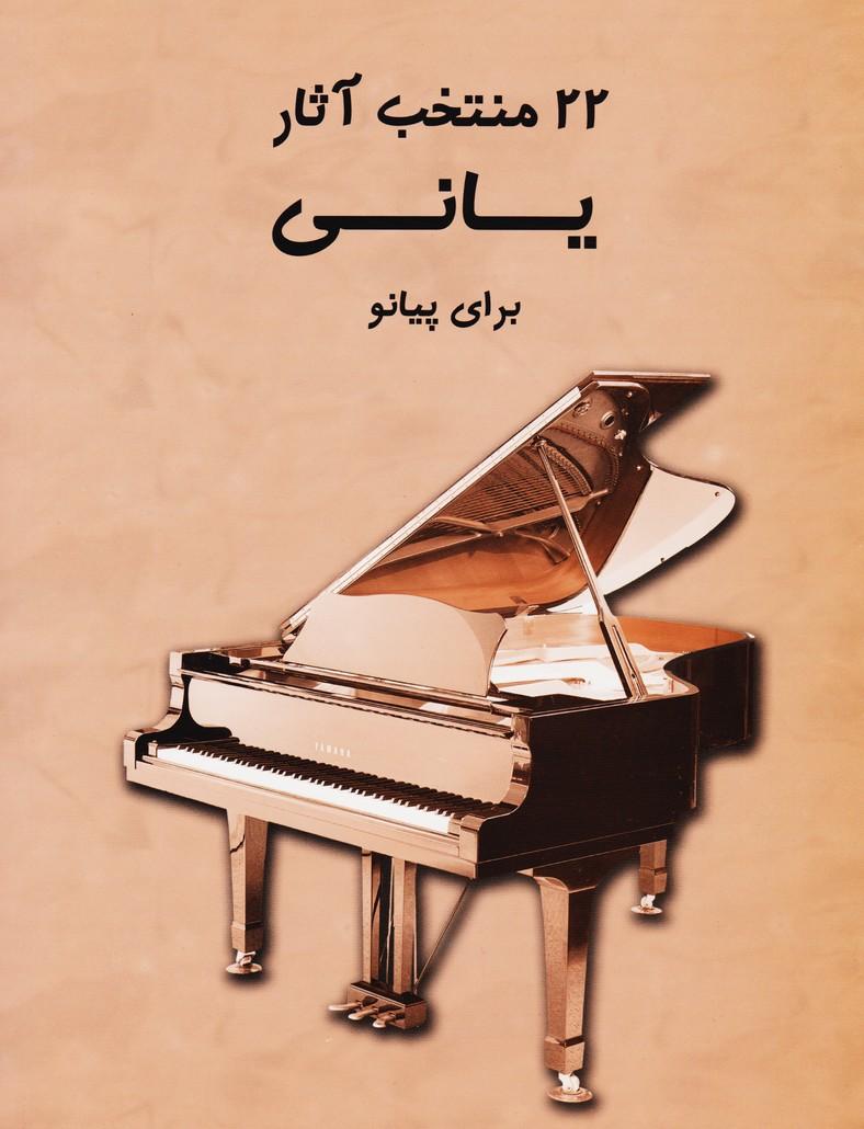 22منتخب آثار یانی برای پیانو