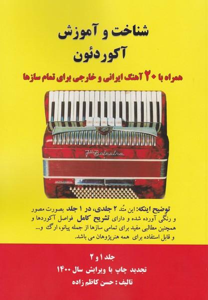 شناخت و آموزش آکاردئون: همراه با بیست آهنگ ایرانی و خارجی برای تمام سازها