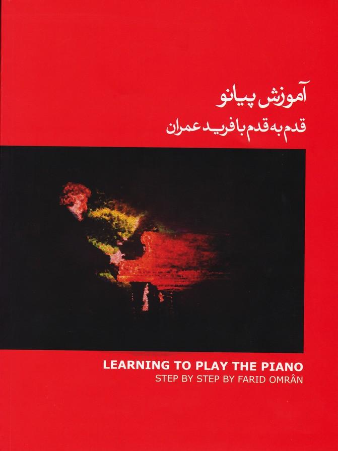 آموزش پیانو قدم به قدم 1/قرمز