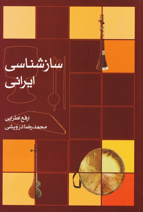 سازشناسی ایرانی: ماهور