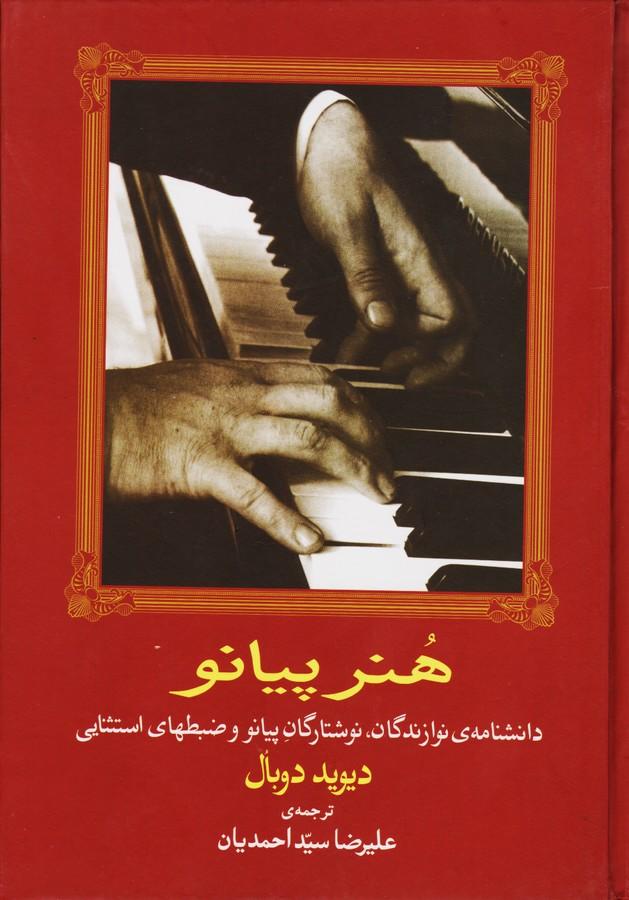 هنر پیانو: دانشنامه نوازندگان.نوشتارگان پیانو و ضبطهای استثنایی