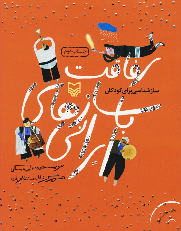 رفاقت با سازهای ایرانی