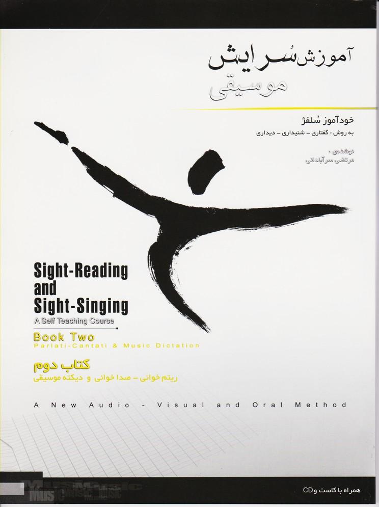 آموزش سرایش 2موسیقی/کتاب دوم:خودآموز سلفژ به روش گفتاری _ شنیداری _ دیداری