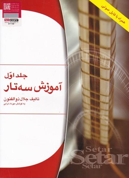 آموزش سه تار جلال ذوالفنون(جلد اول)