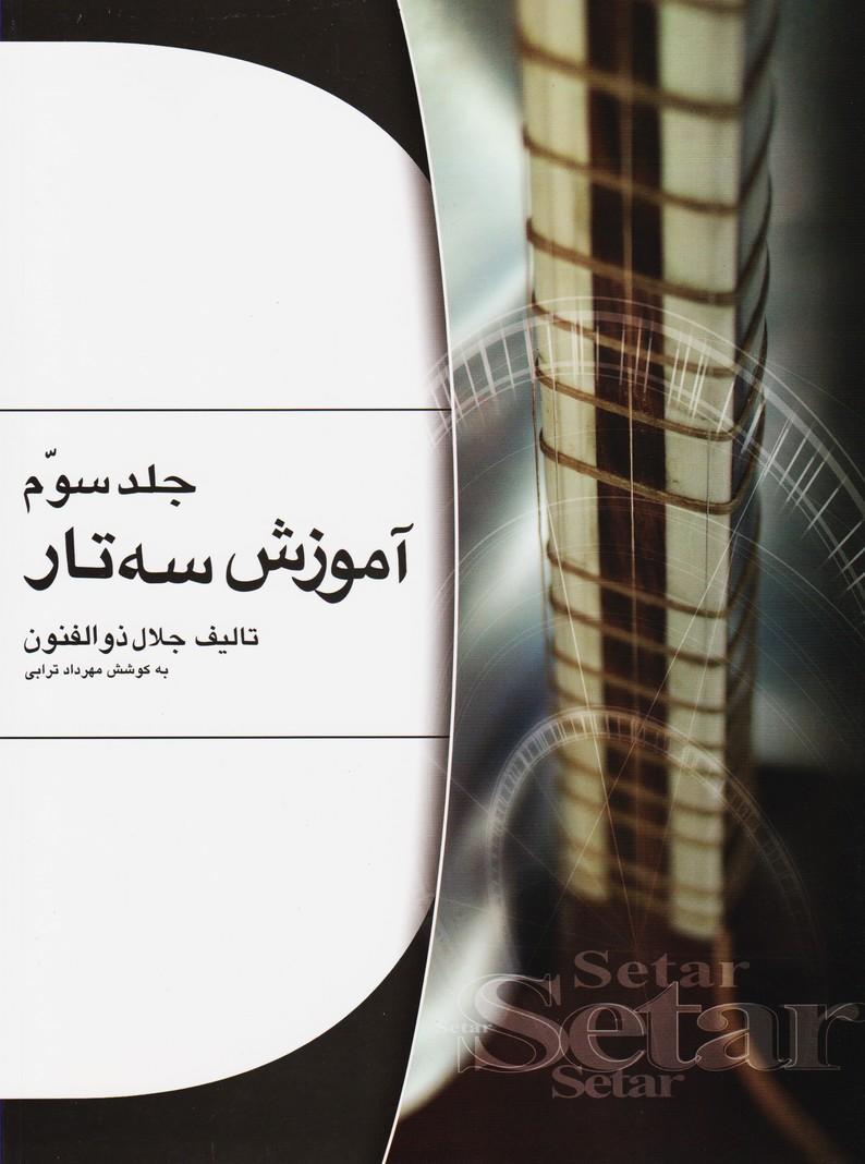 آموزش سه تار جلال ذوالفنون(جلد سوم)