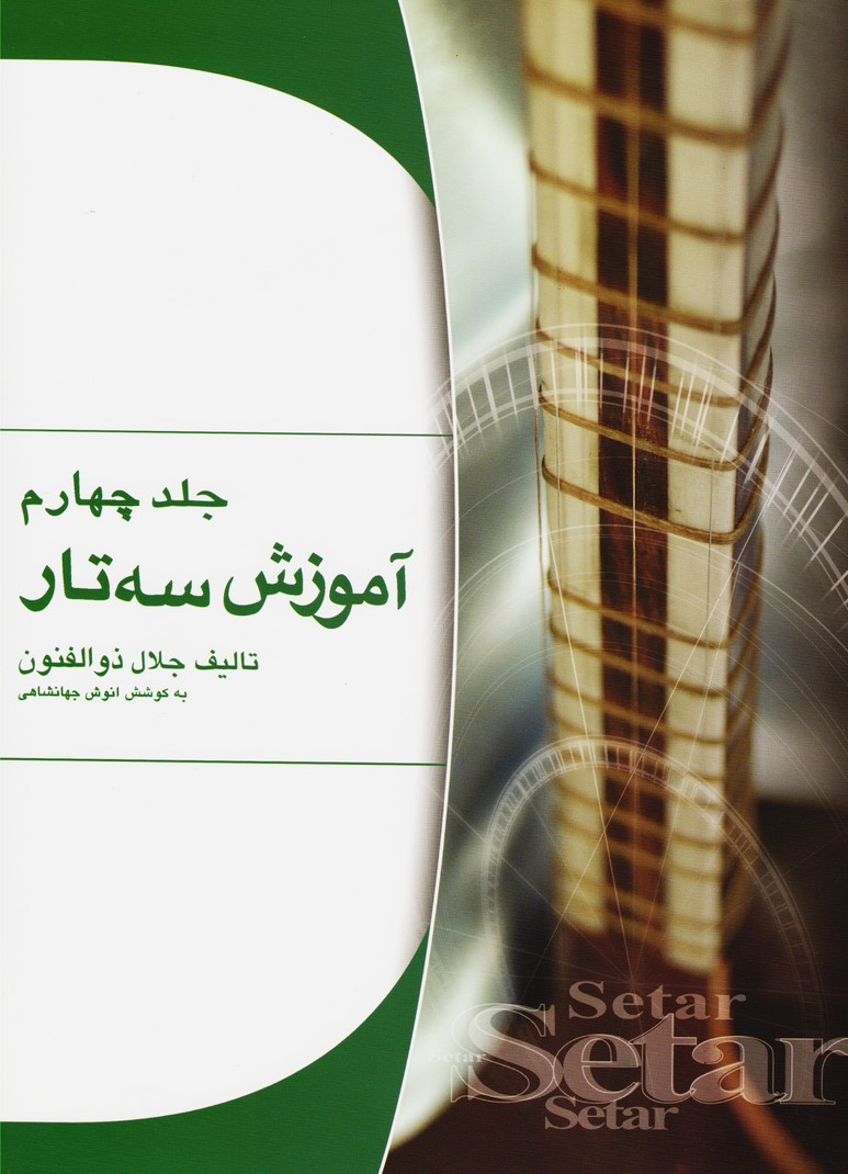 آموزش سه تار جلال ذوالفنون(جلد چهارم)