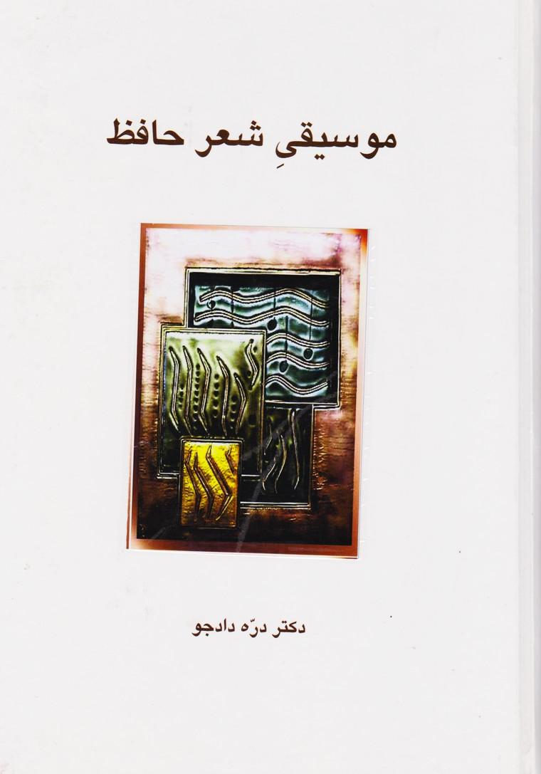موسیقی شعر حافظ