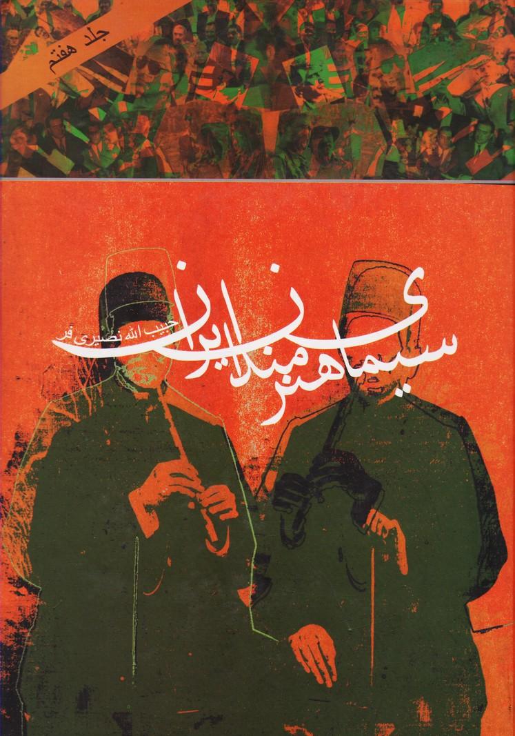 سیمای هنرمندان ایران (جلد هفتم)