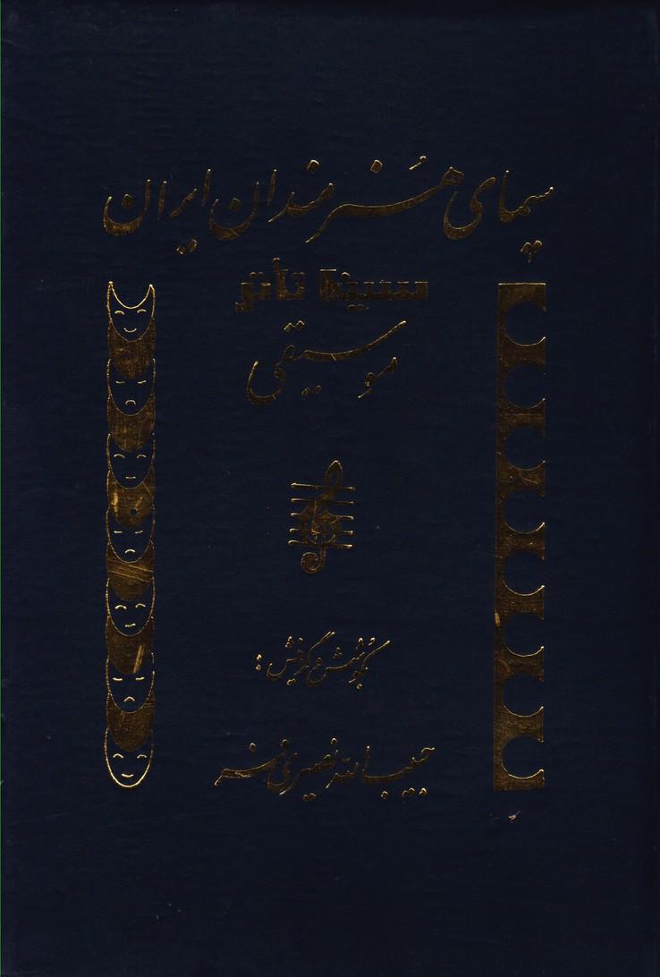 سیمای هنرمندان ایران (جلد دوم)