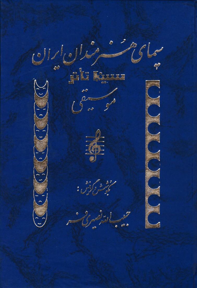 سیمای هنرمندان ایران (جلد سوم)