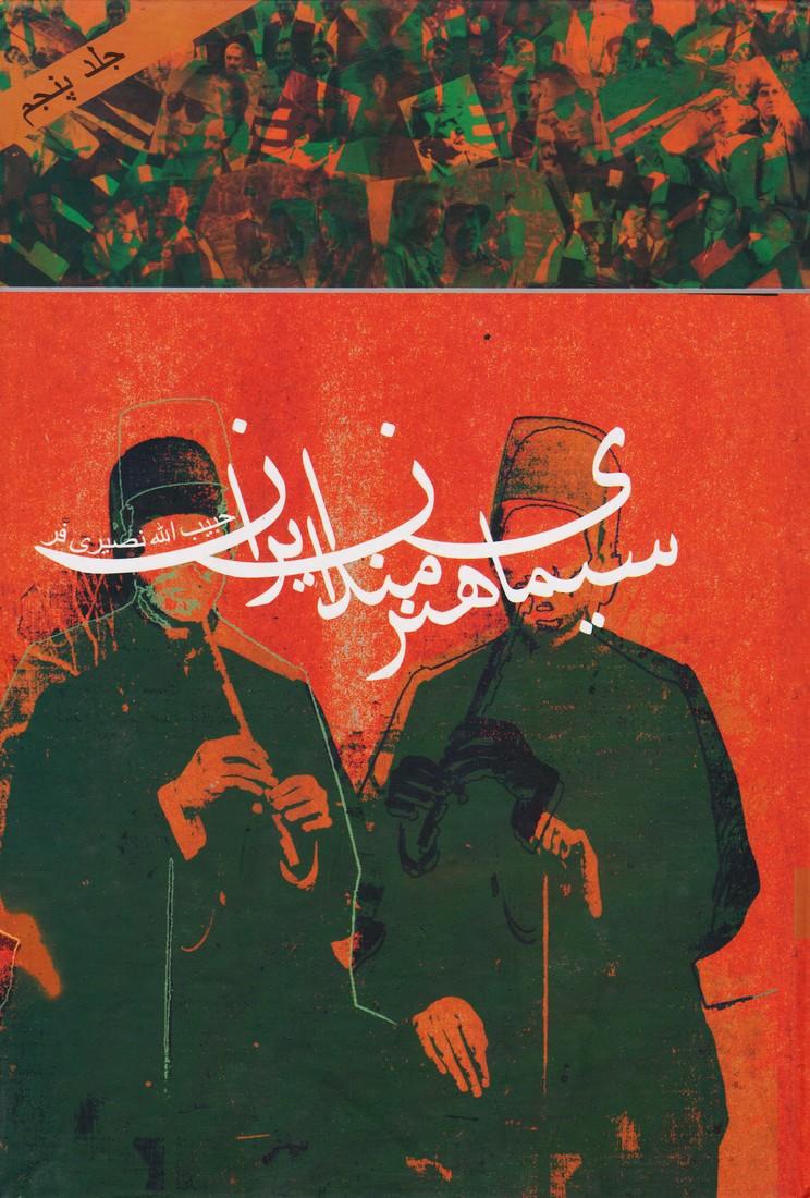 سیمای هنرمندان ایران (جلد پنجم)