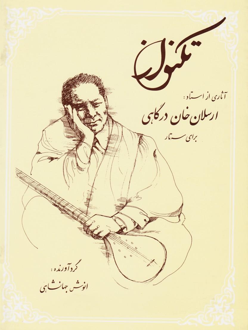 تکنواز: آثاری از استاد ارسلان خان درگاهی