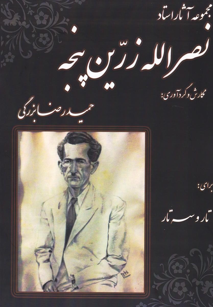 مجموعه آثار استاد نصرالله زرین پنجه