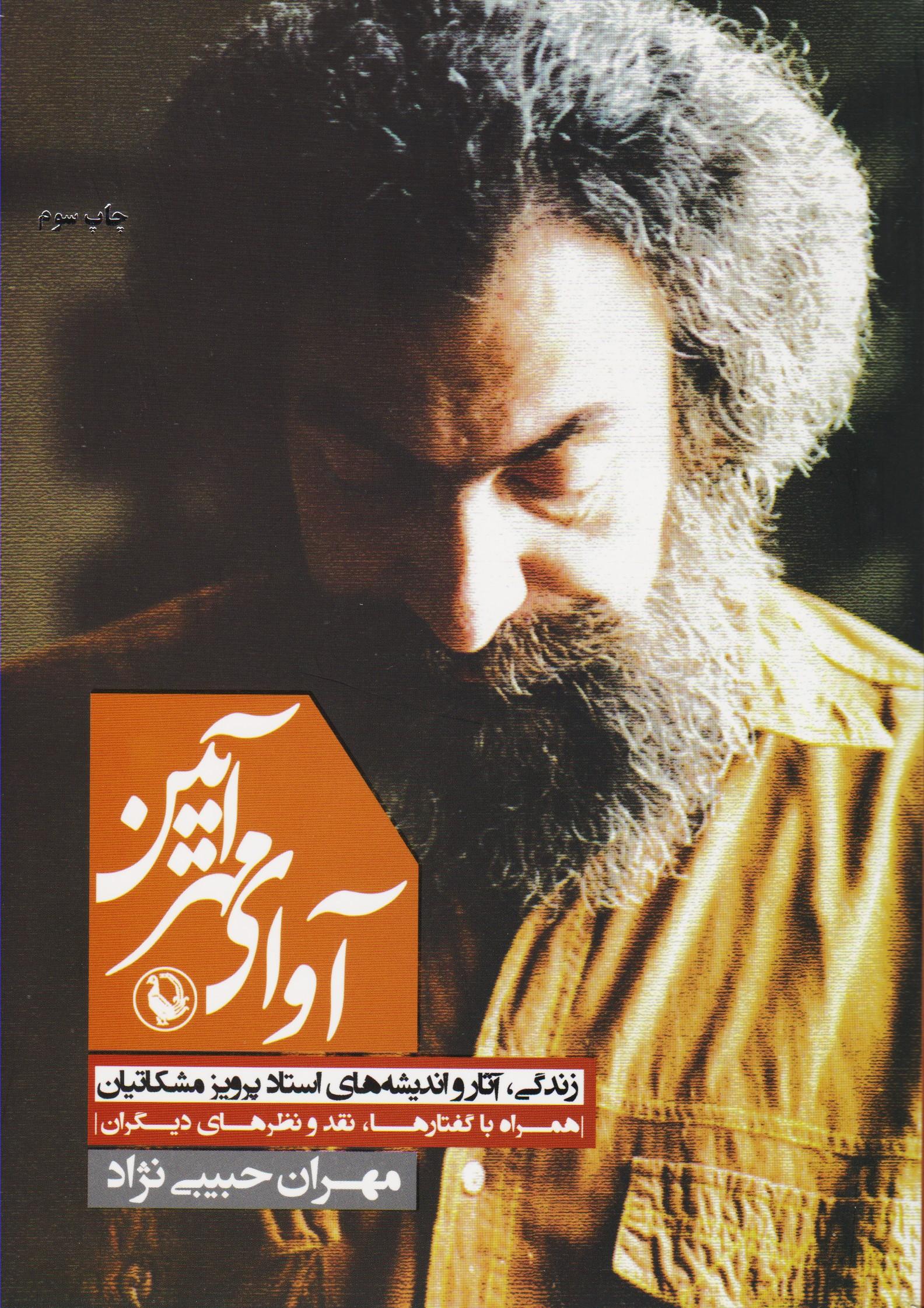آوای مهر آیین: زندگی.اندیشه و آثار پرویز مشکاتیان