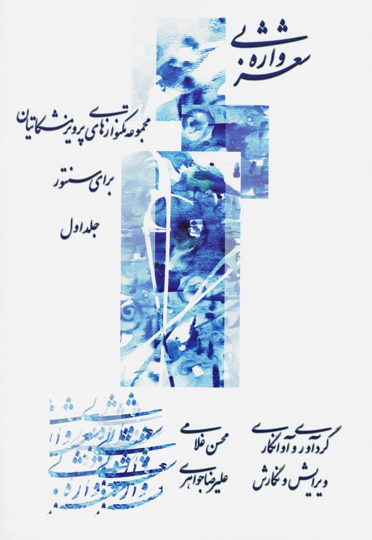 شعر بی واژه(جلد اول): مجموعه تکنوازی های پرویز مشکاتیان برای سنتور