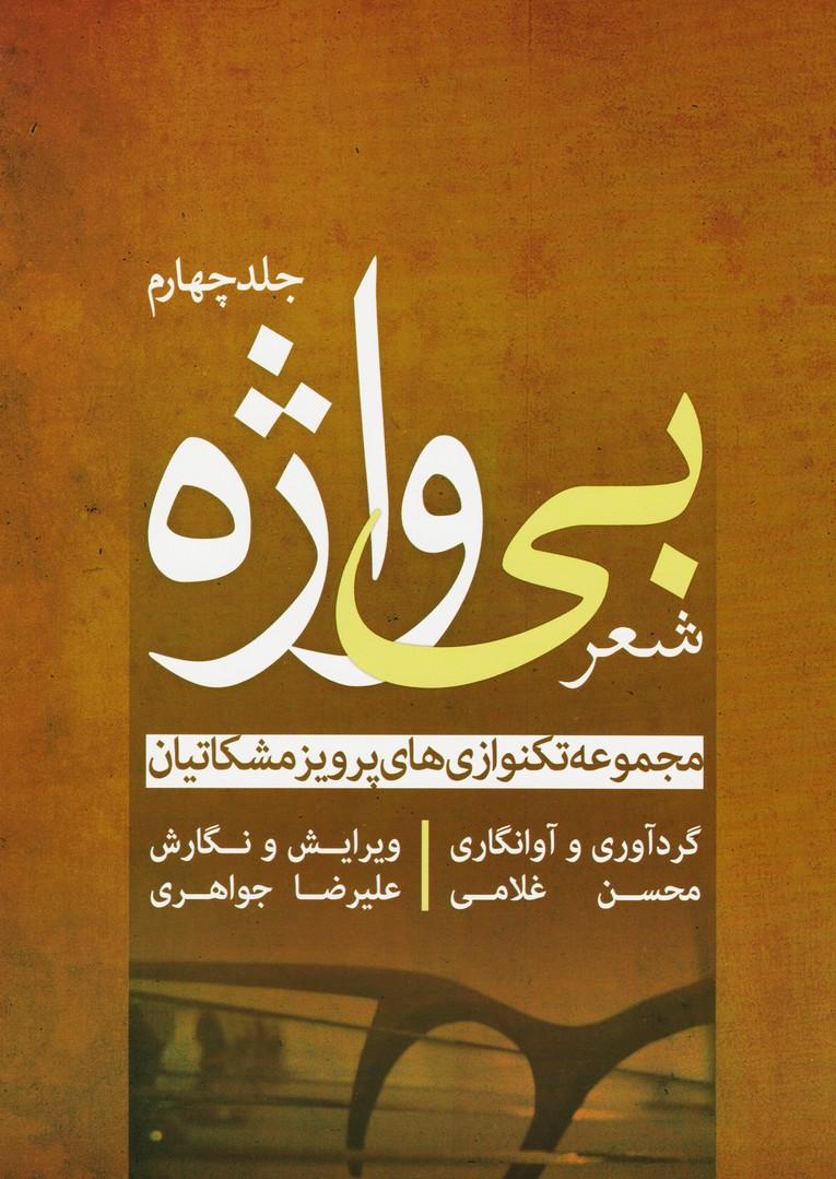 شعر بی واژه(جلد چهارم): مجموعه تکنوازی های پرویز مشکاتیان برای سنتور