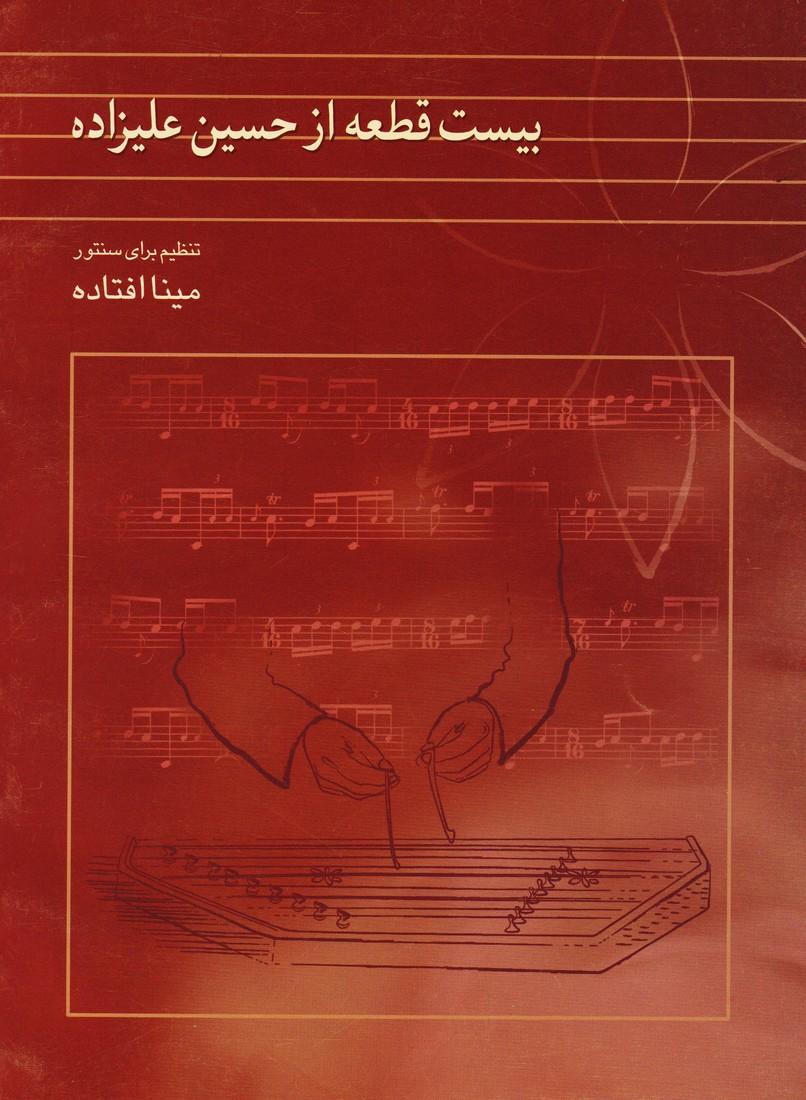 بیست قطعه از حسین علیزاده: تنظیم برای سنتور