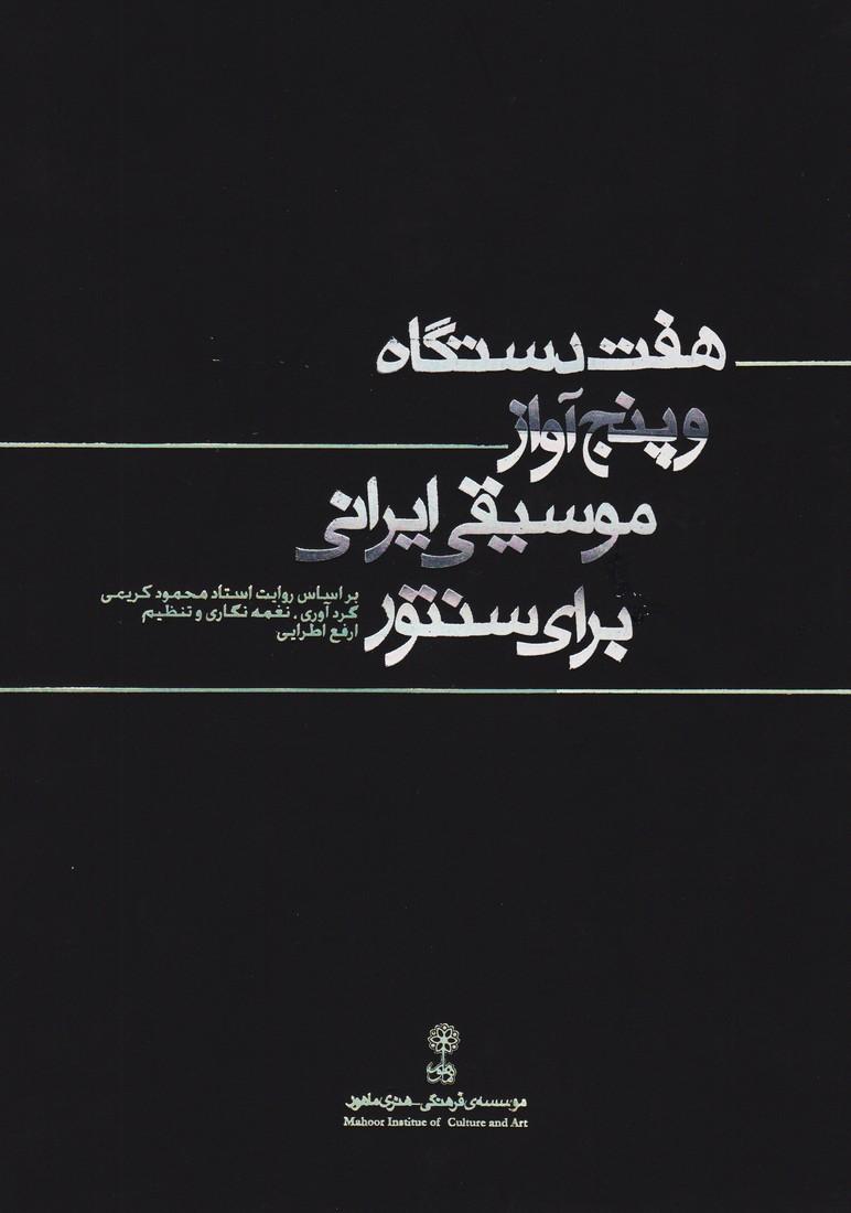 هفت دستگاه و پنج آواز موسیقی ایرانی برای سنتور