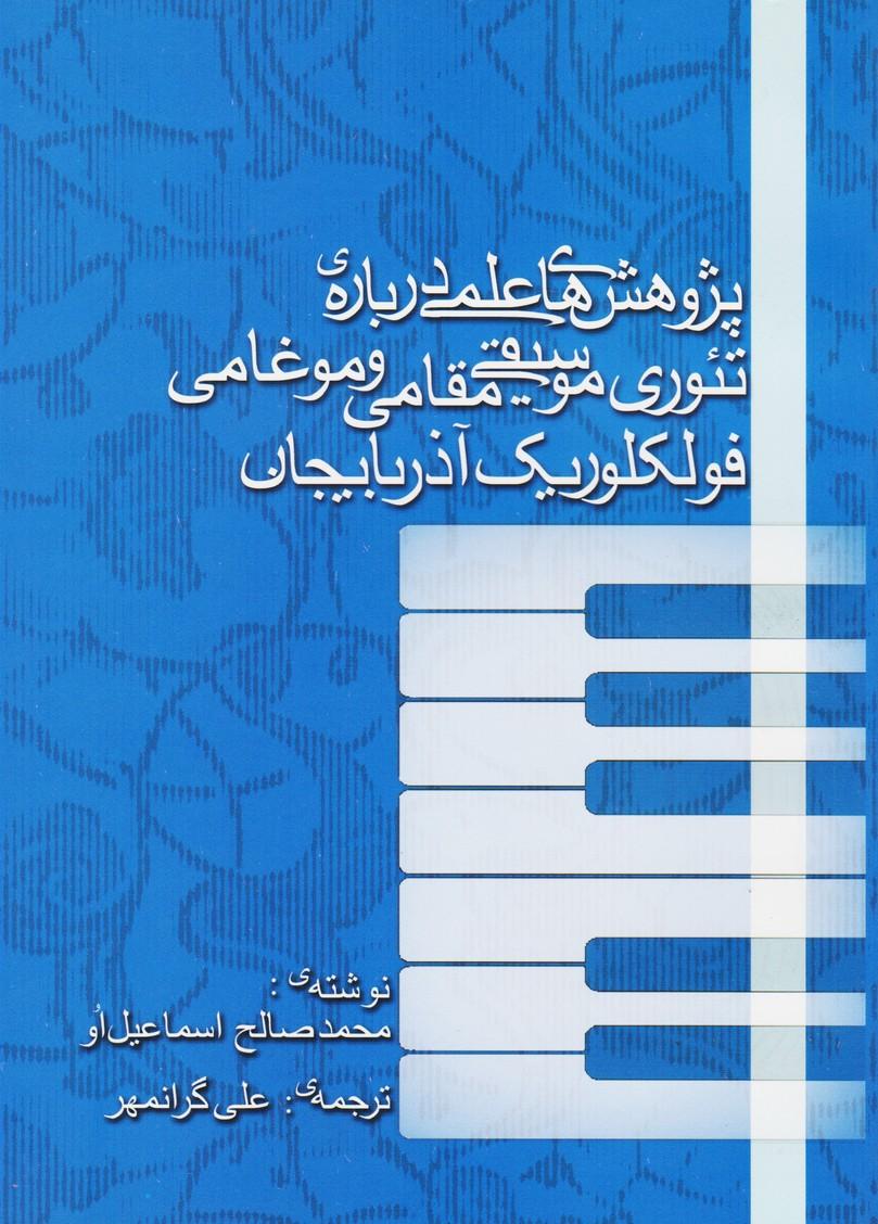 پژوهش های علمی درباره تئوری موسیقی مقامی و موغامی فولکلوریک آذربایجان