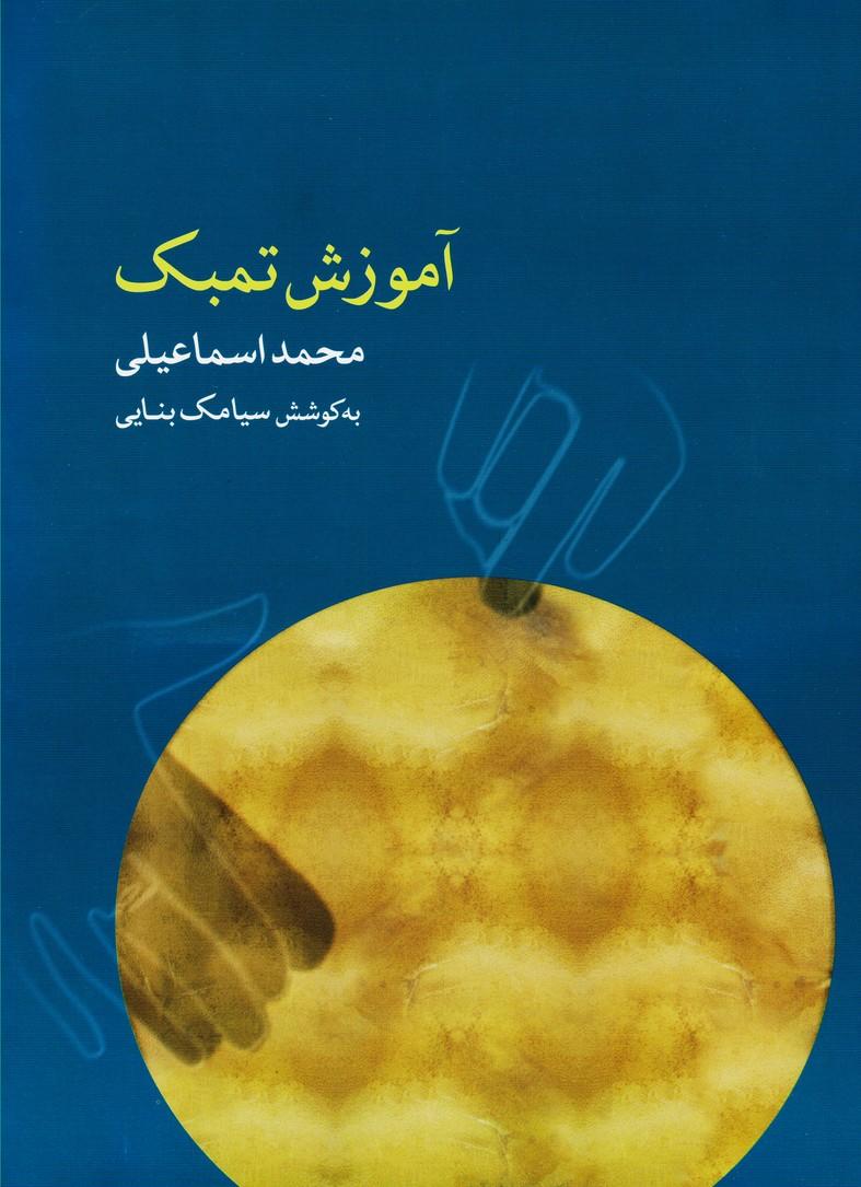 آموزش تمبک (محمد اسماعیلی)