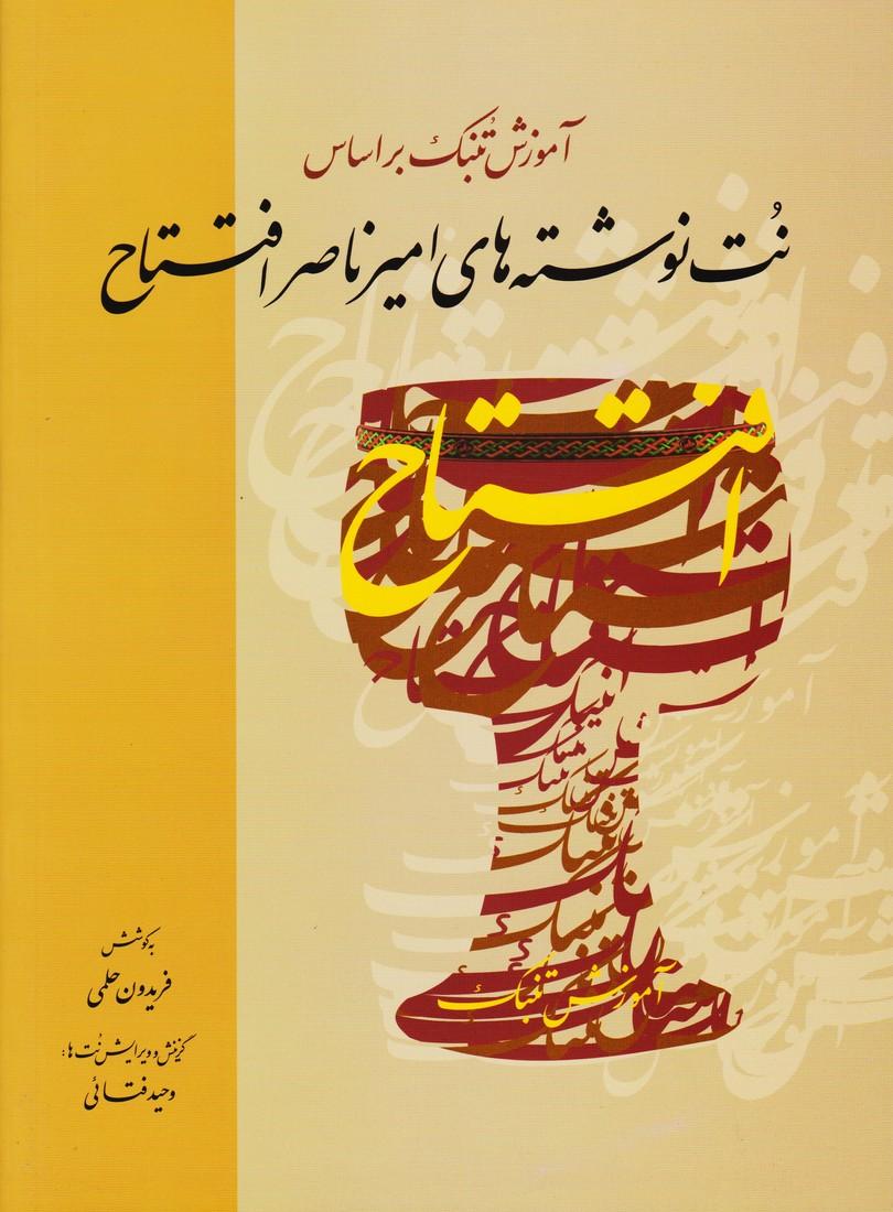نت نوشته های امیر ناصر افتتاح