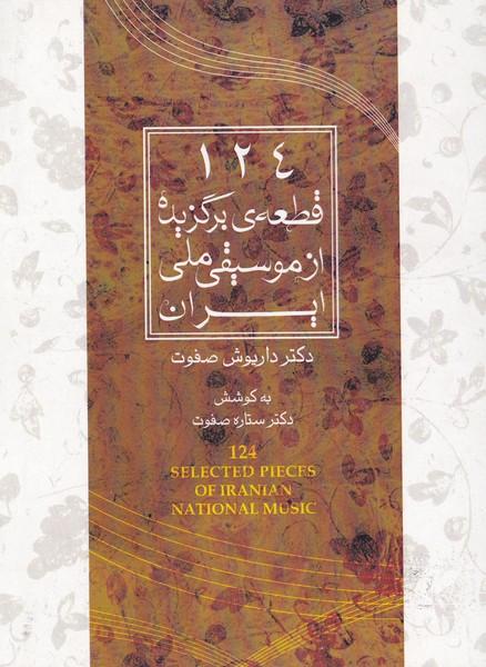 124 قطعه برگزیده از موسیقی ملی ایران