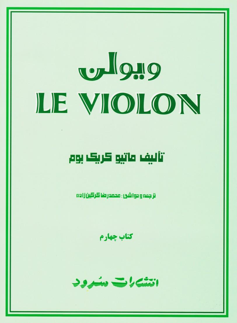 ویولن 4:Le Violon(کتاب چهارم)