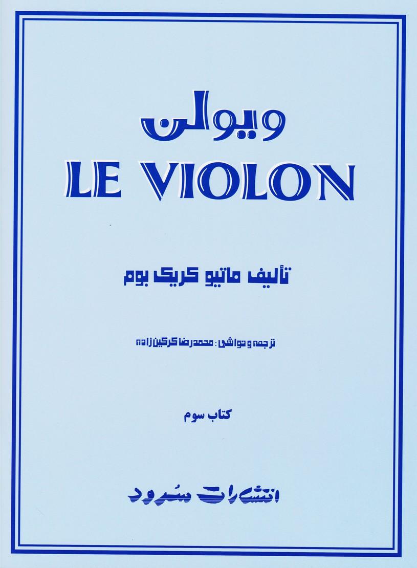 ویولن 3:Le Violon(کتاب سوم)