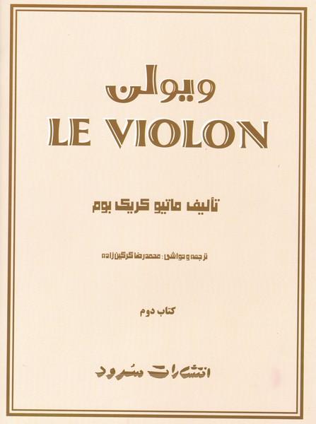 ویولن 2:Le Violon(کتاب دوم)