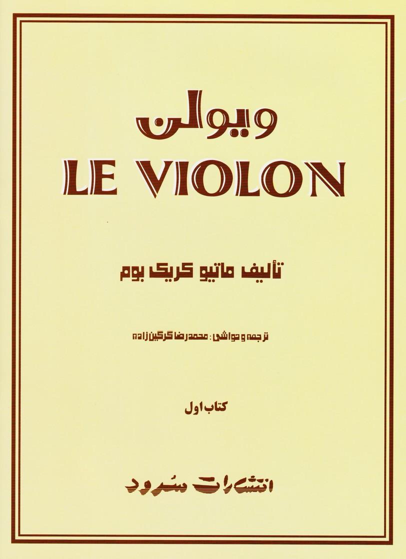 ویولن 1:Le Violon(کتاب اول)