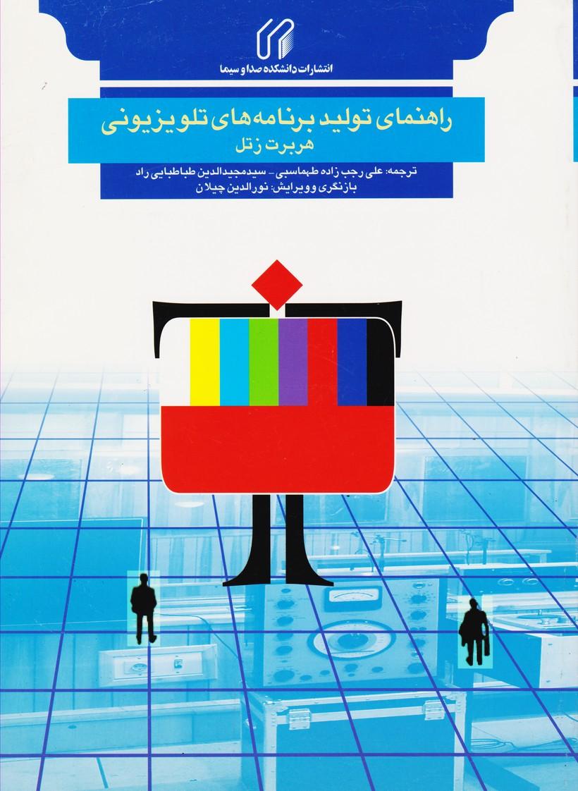 راهنمای تولید برنامه های تلویزیونی