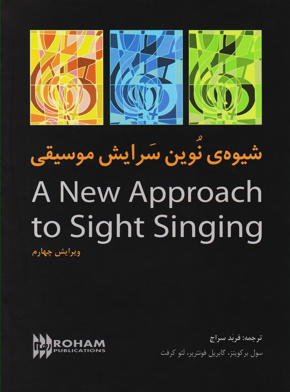 شیوه نوین سرایش موسیقی  A New Approach to Sight Singing
