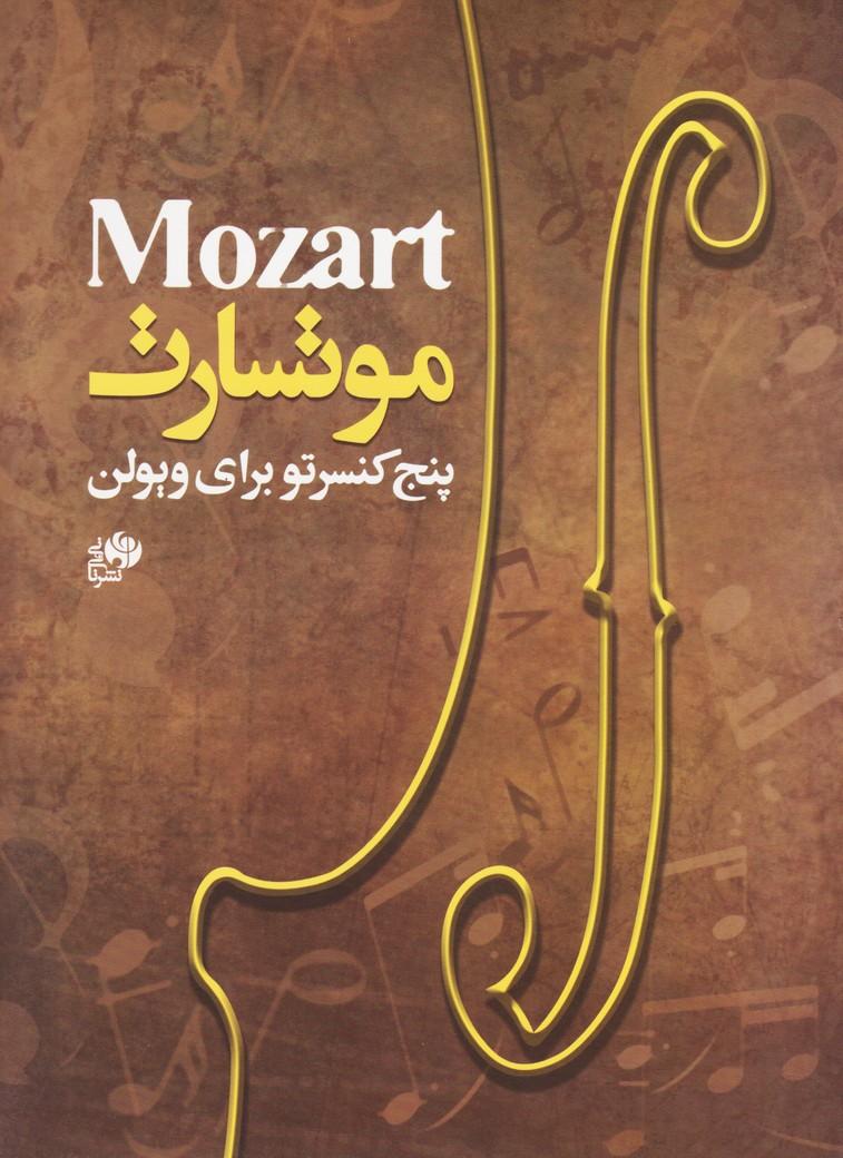 موتسارت: پنج کنسرتو برای ویولن