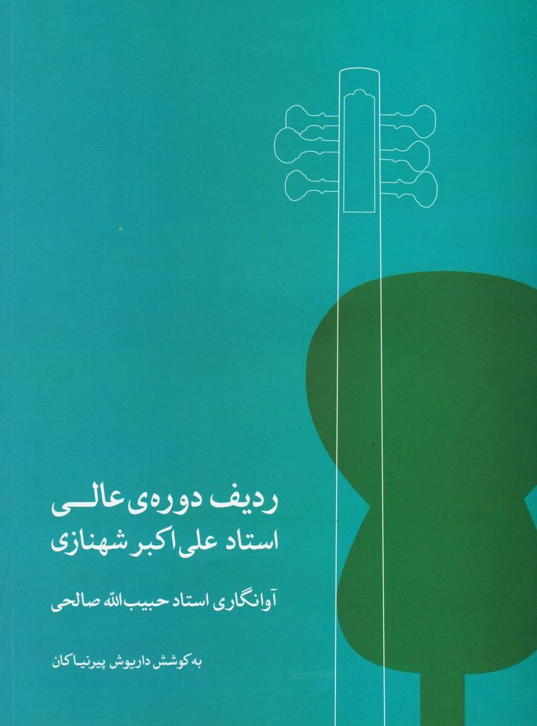 ردیف دوره عالی استاد علی اکبر شهنازی