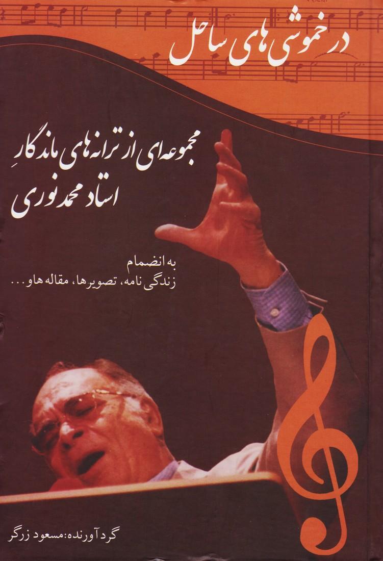 در خموشی ساحل: مجموعه ای از ترانه های ماندگار استاد محمد نوری